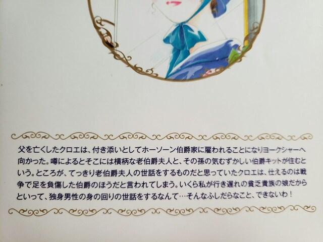 ハーレクイン★「伯爵の憂鬱」津谷さとみ