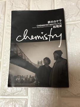 DVD付き夢のカケラCHEMISTRY完全ドキュメント貴重ケミストリー
