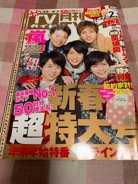 ★1冊/月刊 TVガイド 2013.2月号 関東版