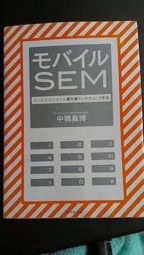 ★送料込み♪モバイルSEM