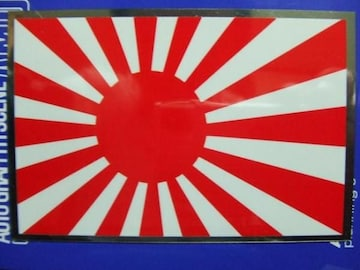 靖国内シルバー枠有り16条旭日旗ステッカー125mm×86mm/水