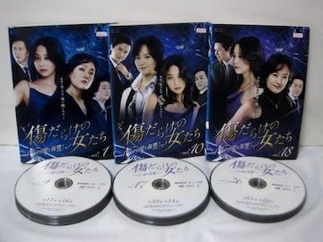 傷だらけの女たち その愛と復讐 全26巻 レンタルUP [DVD]