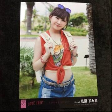 SKE48 佐藤すみれ LOVE TRIP 生写真 AKB48