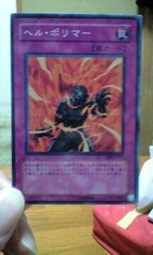 遊戯王カード【罠ヘル・ポリマー】