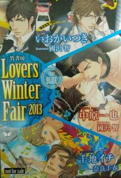 Lovers Winter Fair 2013小冊子/千地イチ中原一也いおかいつき