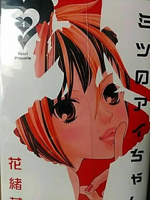 【送料無料】ヒミツのアイちゃん 全15巻完結セット《少女漫画》  < アニメ/コミック/キャラクターの