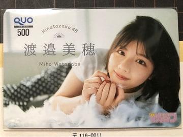 週刊少年マガジン 抽プレ 日向坂46(けやき坂) 渡邊美穂