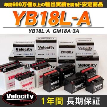 ▲バイクバッテリー GM18A-3A YB18L-A  【B5】