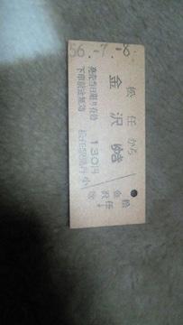 レア!昭和55.5.5北鉄&昭和56.7.8国鉄切符☆