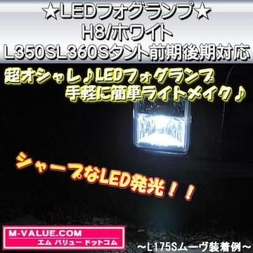 超LED】LEDフォグランプH8/ホワイト■L350SL360Sタントカスタム