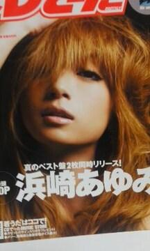 浜崎あゆみ 雑誌の切り抜き 85枚位 送料込み