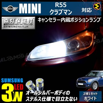 mLED】MINI/R55クラブマンML16/16S前期/キャンセラー3wSMDポジションランプ/ホワイト
