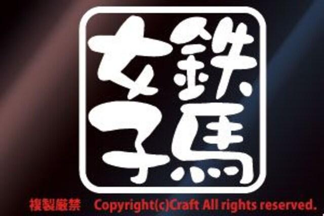 鉄馬女子/ステッカー(75白)バイク/てつうま < 自動車/バイク