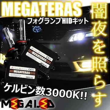超LED】ティアナ31系前期/フォグランプHIDキット/H11/3000K