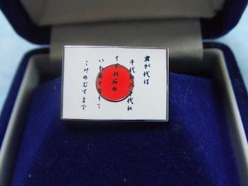 日本国旗のシルバー縁取り/日の丸に君が代文字入りピンバッチ/月