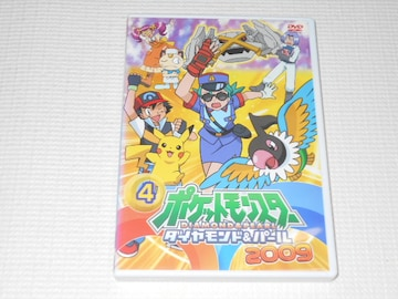 DVD★ポケットモンスター ダイヤモンド&パール 2009 4