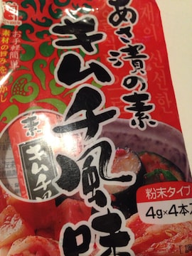 お試し 送料無料 調味料 浅漬けの素 キムチ 簡単 即席 粉末 国産