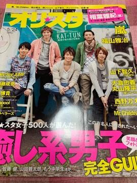 ★1冊/オリスタ 2010.5.24