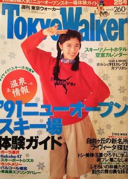 菊池桃子【週刊東京ウォーカー】1991年 No.5