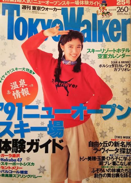 菊池桃子【週刊東京ウォーカー】1991年 No.5  < タレントグッズの