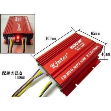 送料無料!ハイパワー小型ステレオアンプ/500W/12V/バイク/ipod等