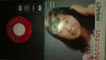 あなた訪ねて西崎みどり EPレコード