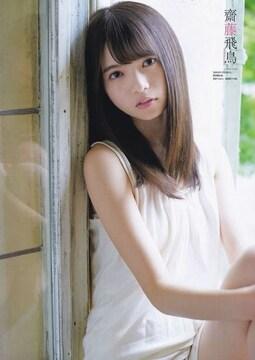 送料無料!齋藤飛鳥☆ポスター3枚組7〜9