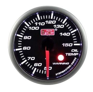 オートゲージ φ52SMモデル 油温計