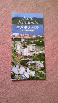 ユタキナバルのガイドブック