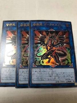 遊戯王 闇鋼龍 ダークネスメタル VJMP-JP148 ウルトラ3枚セット