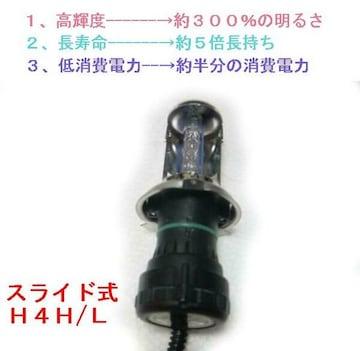 1本  スライド式H4 H/L 35w.55w 交換バルブ 4-30k