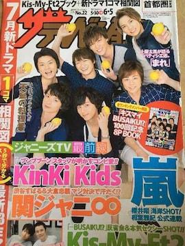 ザテレビジョン 2015/5/30→6/5 Kis-My‐Ft2表紙 切り抜き