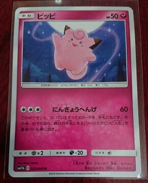 ポケモンカード たね ピッピ SM11b 035/049 371