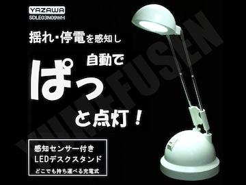 地震/停電の備えに〇ヤザワ停電・振動感知センサー付きLEDデスクスタンド 白