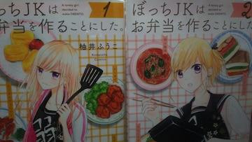ぼっちJKはお弁当を作ることにした★全2巻★柚井ふうこ