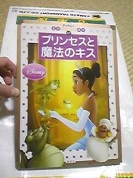 絵本/ディズニー/プリンセスと魔法のキス/まとめ買い歓迎