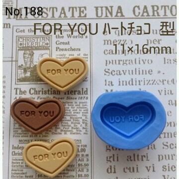 スイーツデコ型◆FOR YOU ハートチョコ ◆ブルーミックス・レジン・粘土