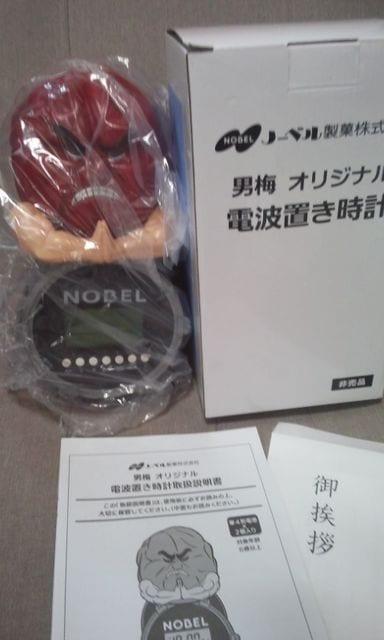 ノーベル製菓/男梅オリジナル電波置き時計当選品�@  < ホビーの