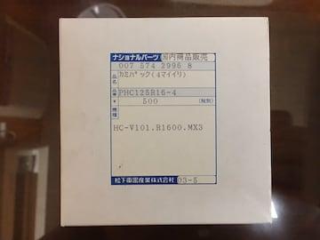 ■パナソニック製掃除機用紙パック PHC125R16-4