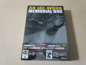 DVD-BOX「アン・ジェウク メモリアルボックス」韓国●