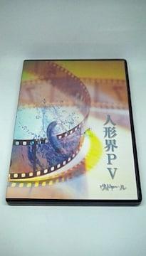 DVD 人形界PV / ヴィドール ■ V系 ビジュアル系バンド