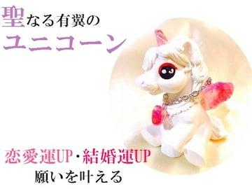 ユニコーン★恋愛運・結婚運・願いを叶える★風水★パワーストーン/占