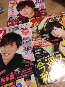 TV誌3種 ガイドジョンライフ2017/710/13松本潤くん 表紙切り抜き