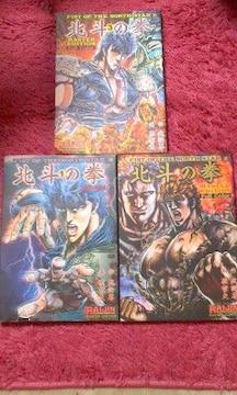北斗の拳フルカラーマスターエディション1〜4巻