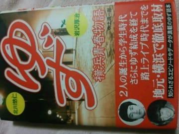 絶版【ゆず】横浜青春物語.北川悠仁.岩沢厚治