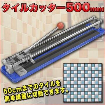 タイルカッター 500mm 簡単操作  左官道具