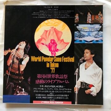 LPレコード、第8回世界歌謡祭ライヴアルバム。