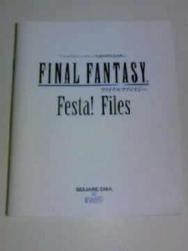 ファイナルファンタジー 生誕20周年記念冊子Festa!Files/FF歴史ファミ通付録本