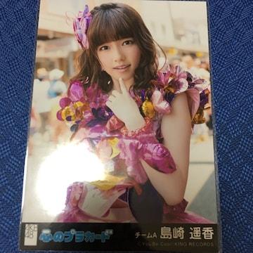 AKB48 島崎遥香 心のプラカード 生写真