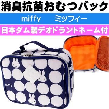 miffy ミッフィー 消臭 抗菌 おむつバック ポーチ K8948 Ap033